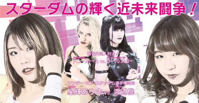 Stardom Gold May 2019