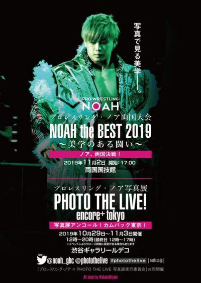 Noah The Best
