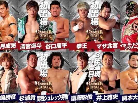 Pro Wrestling NOAH Global Tag League