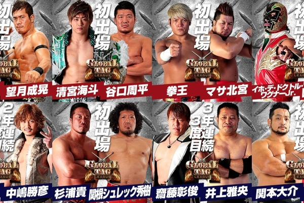 Pro Wrestling NOAH Global Tag League