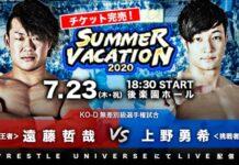 DDT Summer Vacation 2020