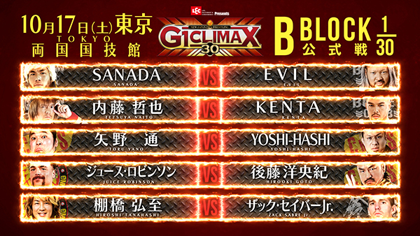 G1 Climax 30 B Block Day 18