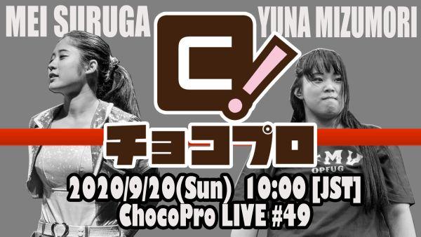 ChocoPro 49