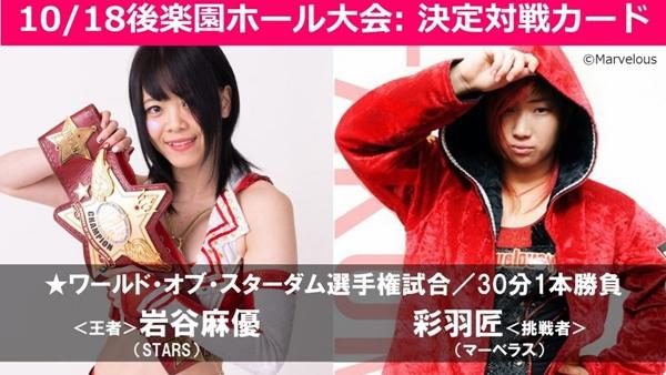 Takumi Iroha vs Mayu Iwatani 3