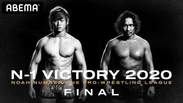 N1 Victory Final