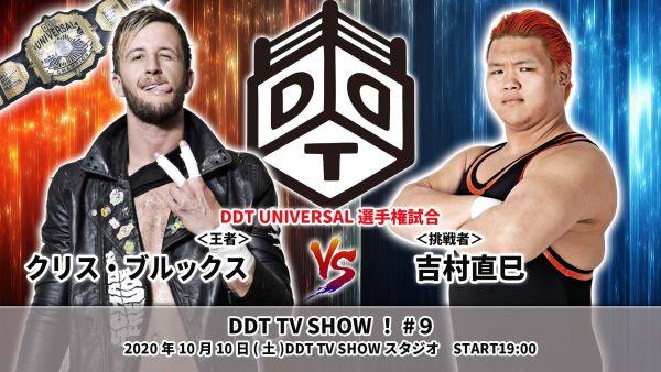 DDT TV Show #9