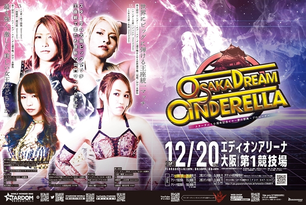 Osaka Dream Cinderella