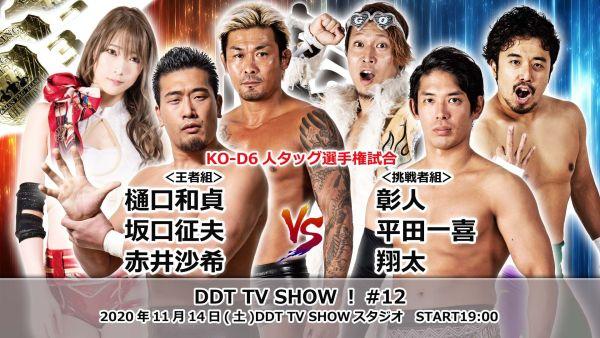 DDT TV Show Episode #12