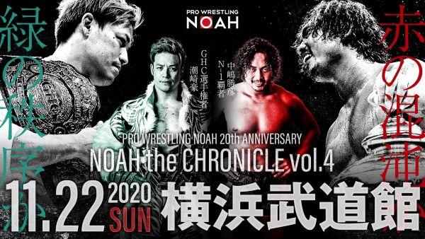 Go Shiozaki Katsuhiko Nakajima NOAH the CHRONICLE vol.4