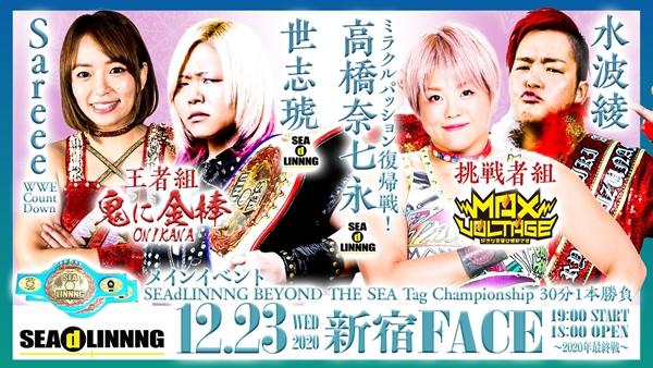 Sareee & Yoshiko vs Ryo Mizunami & Nanae Takahashi Nanae Takahashi return match