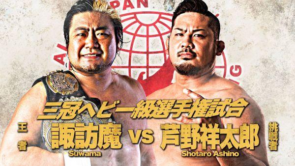 AJPW New Year Wars 2021 Suwama Shotaro Ashino