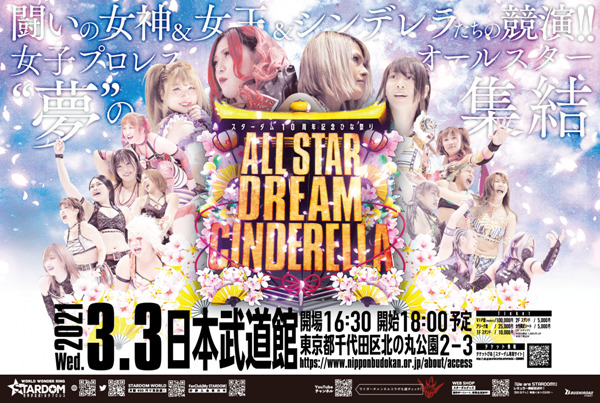 All Star Dream Cinderella