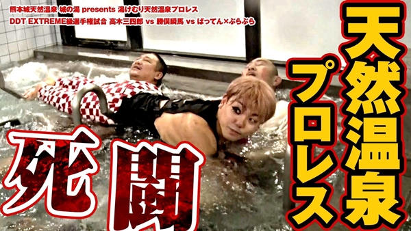 Shunma Katsumata Extreme Champion