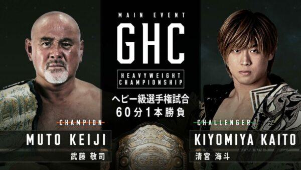 Pro Wrestling NOAH Muto vs Kiyomiya