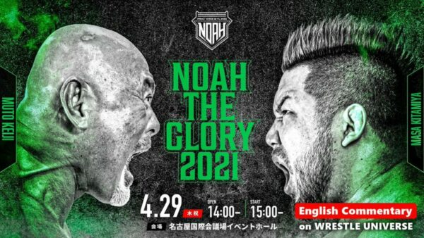 Pro Wrestling NOAH The Glory