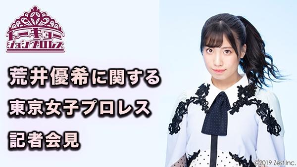 Yuki Arai