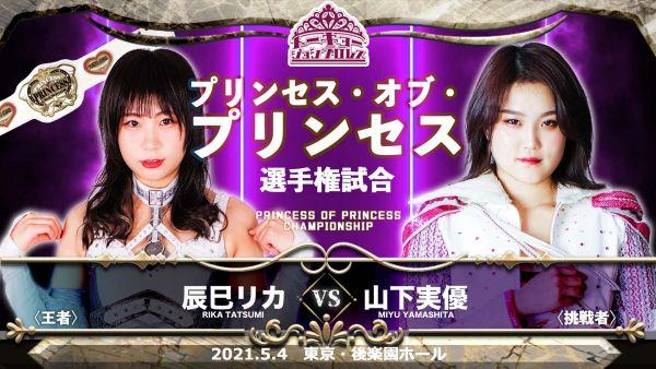 TJPW Yes Wonderland 2021 Rika Tatsumi Miyu Yamashita