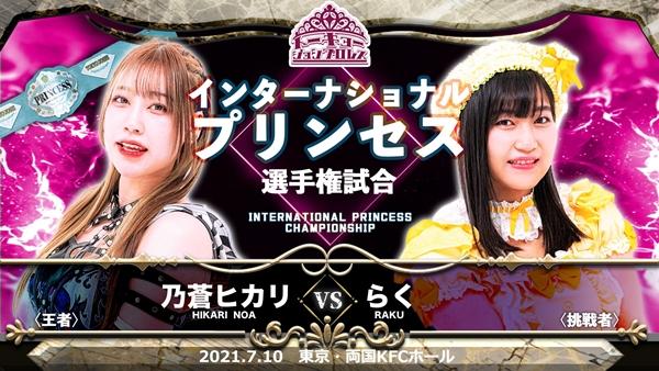 International Princess Championship Match