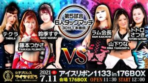 Ice Ribbon in 176BOX Main event