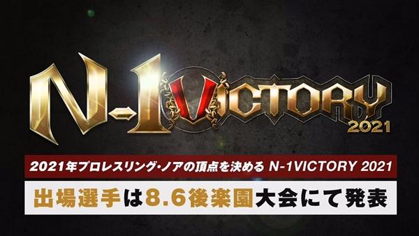 N-1 Victory 2021