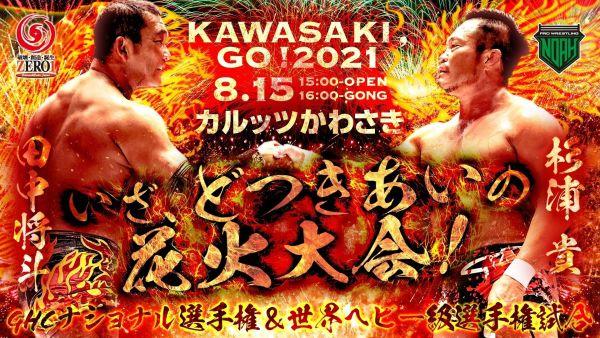 KAWASAKI GO 2021