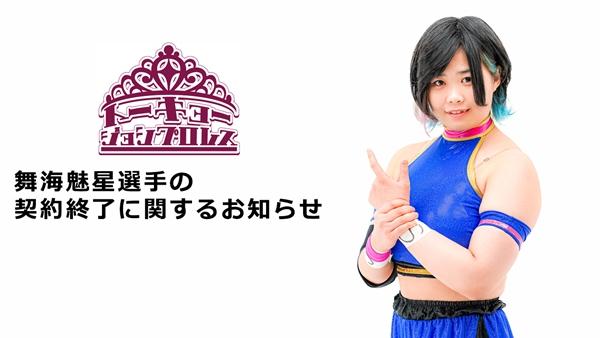 Mirai Maiumi Departs TJPW