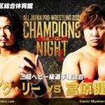AJPW 49th Anniversary Champions Night 2