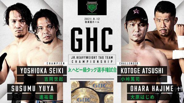 GHC Junior Heavyweight Tag Team Championship N-1 Victory