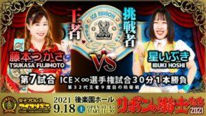 Ice Ribbon Princess Knights 2021