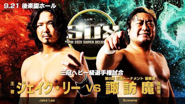 Jake Lee vs Suwama AJPW Super Deluxe Series 2021