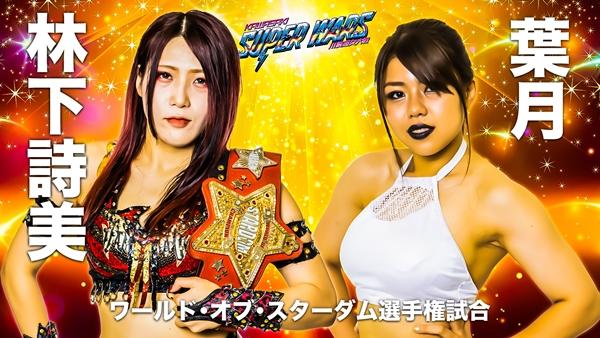 Kawasaki Super Wars Main Event