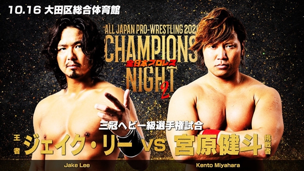 AJPW Champions Night 2 Main Event