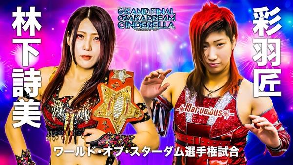 Stardom 10th Anniversary Grand FInal Osaka Dream Cinderella Main Event