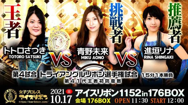 Rina Shingaki Triangle Ribbon Championship