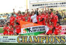16 Japan Top League